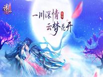 《诛仙》云梦川周年庆资料片新职业曝光