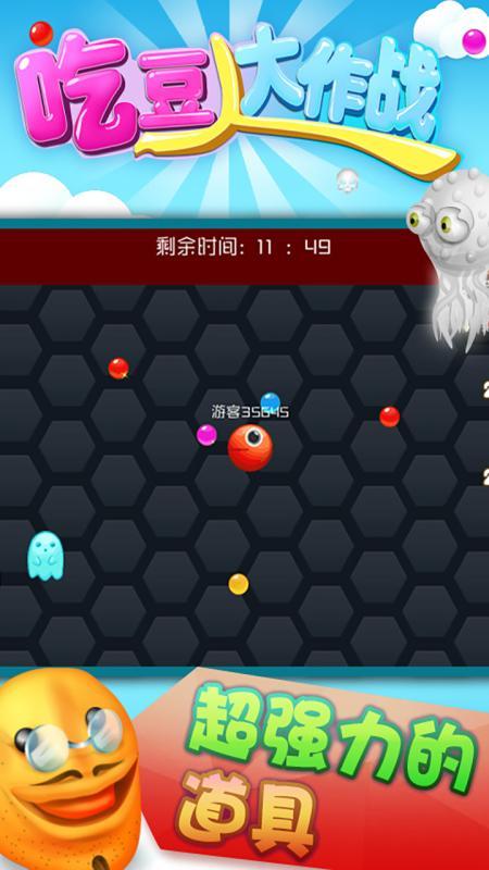 吃豆人大作战_Game234游戏网吃豆人大作战专题报道手游图片欣赏