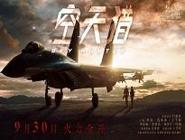 《现代空战3D》播报:空天猎燃爆感官