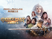 《阿瓦隆之王》中国区参战 开局送龙蛋