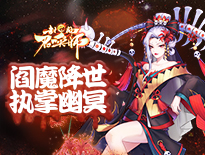 阎罗奇谭 《封神召唤师》新资料片今日上线