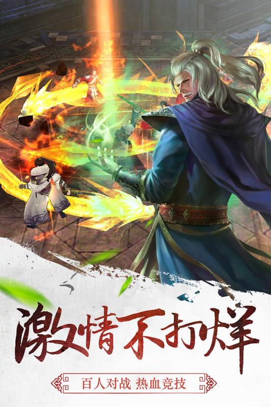 三剑豪九游版图3