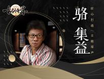 《古剑奇谭二》手游主题曲宗师骆集益再谱柔情