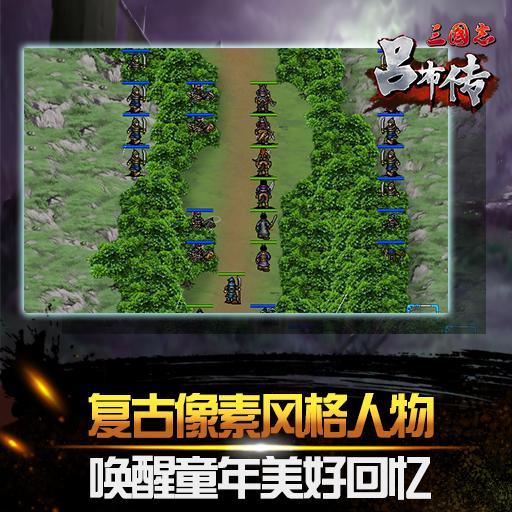 《三国志吕布传》霸线攻略1-10关