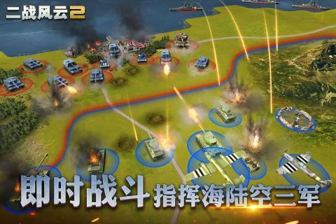 二战风云2下载