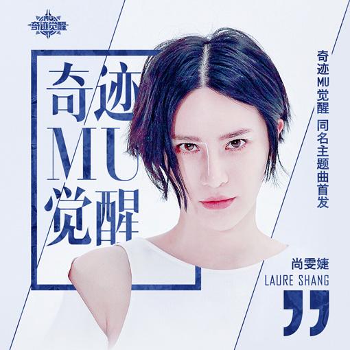 奇迹MU:觉醒1月3日不删档 尚雯婕献唱主题曲