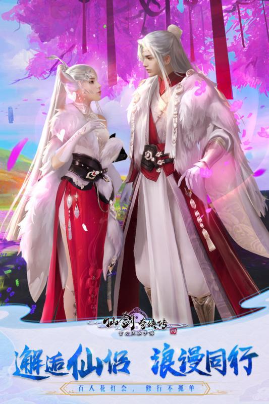 仙剑奇侠传4手游 仙剑4创意桌面场景对战