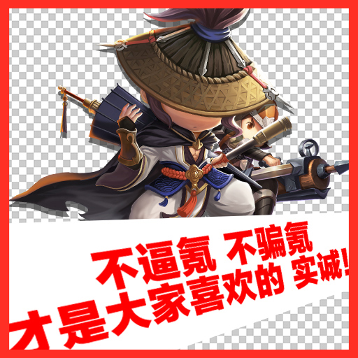 《少年君王传》--讲实诚的游戏
