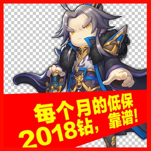 《少年君王传》2018钻大福利