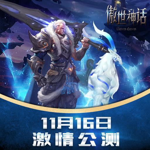 激情手游《傲世神话》11月16日全平台公测