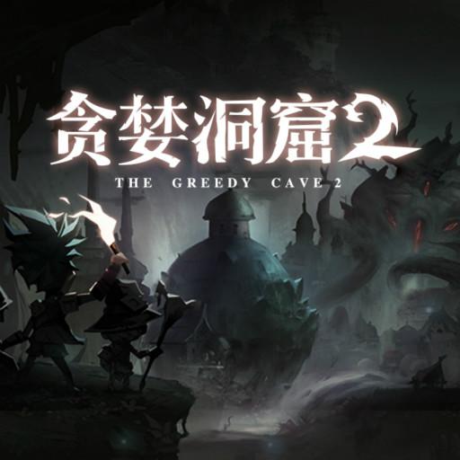 能组队探险的《贪婪洞窟2》 9月11日上线!