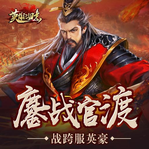 《英雄三国志》11月3日烽火资料片震撼来袭!