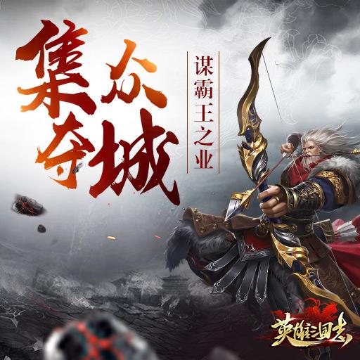 《英雄三国志》10.12新资料片荣耀开启
