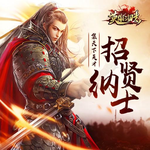 《英雄三国志》国庆七天活动