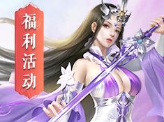 《剑凌苍穹》12月5日首发活动预知