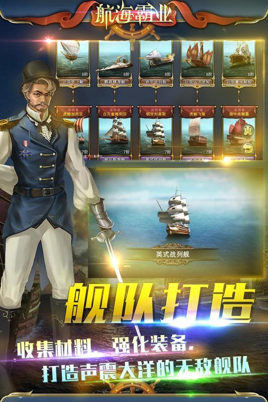 《航海霸业》指引/攻略/新闻合集(12.12)