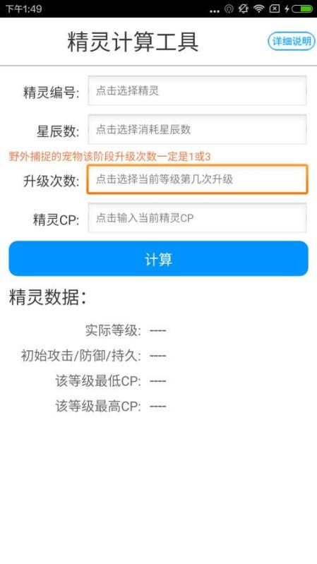 精灵宝可梦CP升级最终极品属性免费手机计算工具辅助大全APP手游图片欣赏