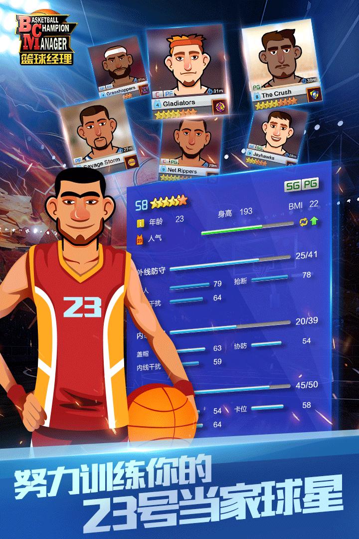 篮球经理(图3)