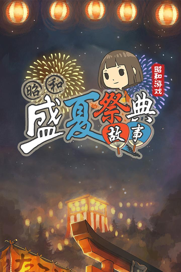 昭和盛夏祭典故事(图1)
