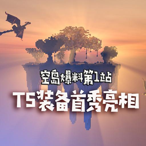 《奶块》空岛爆料第1站丨超强T5装备首秀亮相
