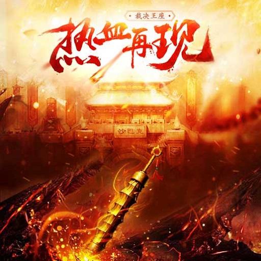 《裁决王座》荣耀公测新年活动更嗨皮