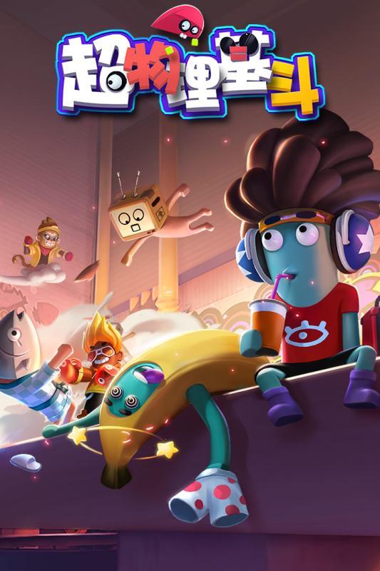 超物理基斗_Game234游戏网超物理基斗专题报道手游图片欣赏