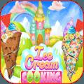 冰淇淋烹饪游戏:女孩游戏