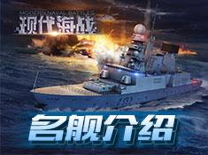 《现代海战》名舰介绍