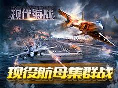 《现代海战》现役航母集群战