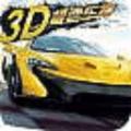 3D极速车神