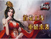 《三国志吕布传》游戏内视频展示