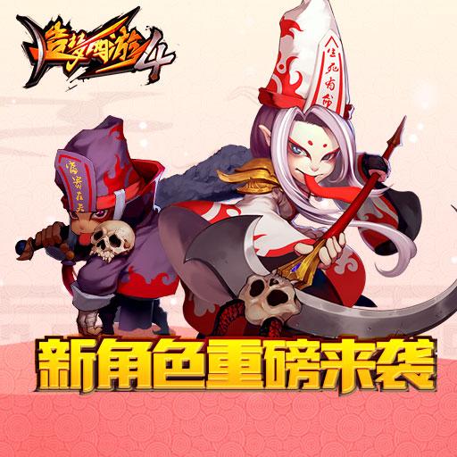 """《造梦西游4》新角色""""黑白无常""""上线"""
