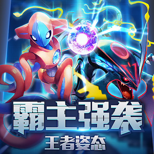 《口袋妖怪3DS》霸主强袭王者姿态