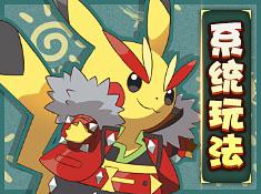 《口袋妖怪3DS》系统玩法介绍