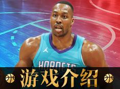 《王者NBA》-游戏介绍