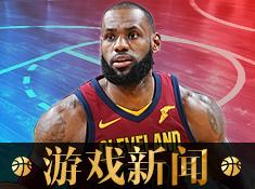 《王者NBA》-FAQ新闻