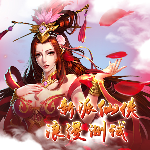 新派仙侠游戏《斗圣传说》4月18 浪漫测试