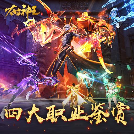 5月23日首发《太古神王》四大职业全鉴赏