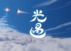 《Sky光遇》官方预告�片 网易最新精品←手游
