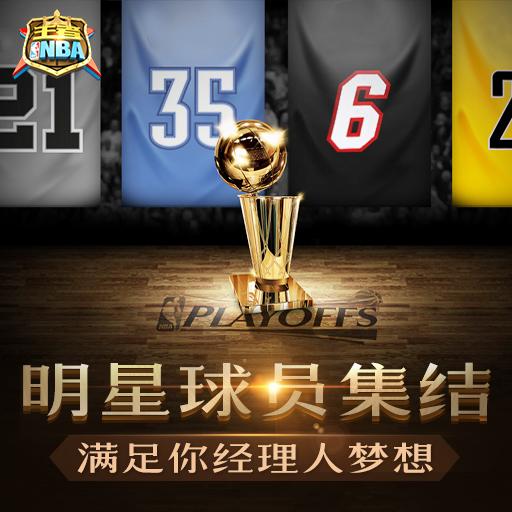 《王者NBA》-FAQ