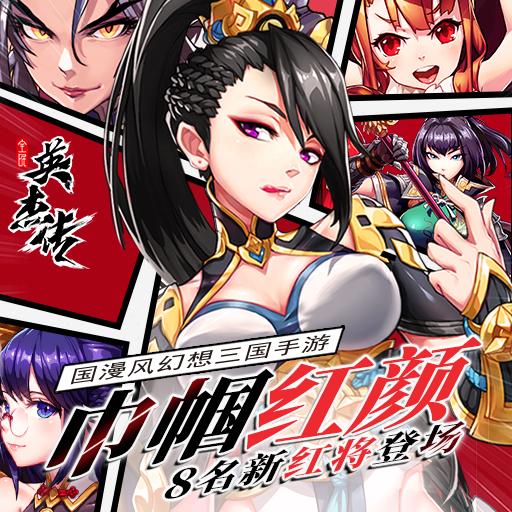 傲世红颜 《全民英杰传》新资料片4月25日上线
