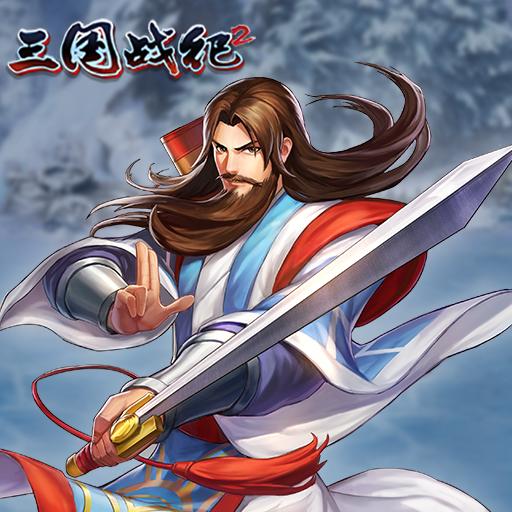 《三国战记2》武将指南-诸葛亮