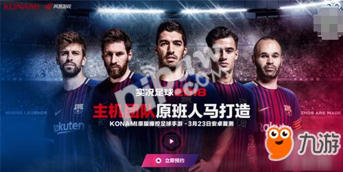 《实况足球2018》主机版入选亚运会,原班人马打造手游6月上线