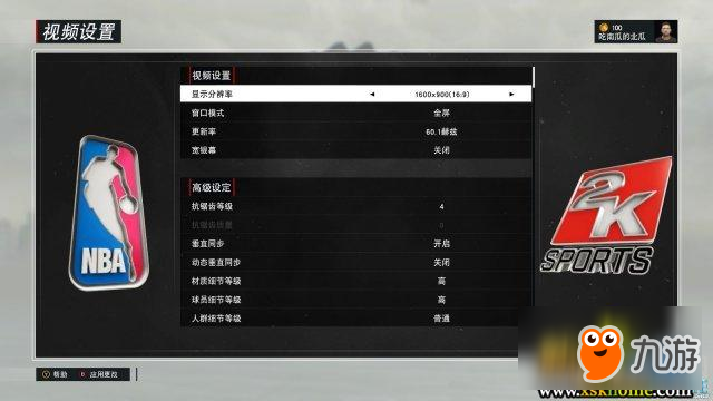 《NBA2k17》低配电脑画面优化设置方法