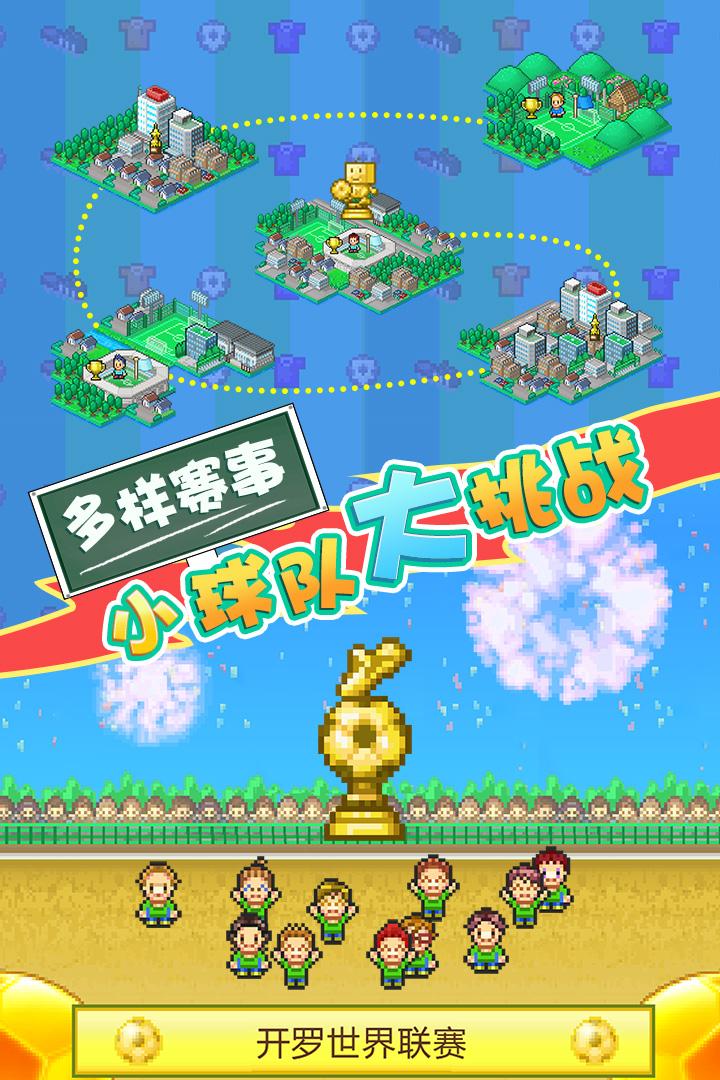 冠军足球物语2(图3)
