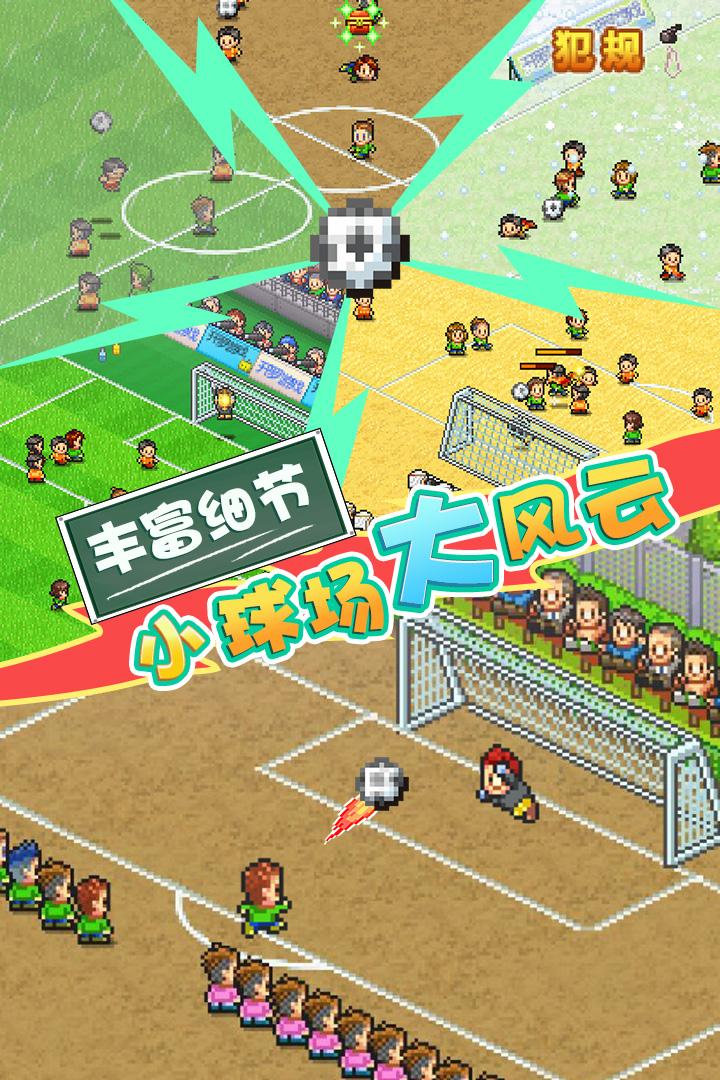 冠军足球物语2(图2)