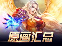 《魔剑奇兵》人物角色神秘曝光!