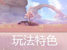 梦幻西游3D好玩吗 梦幻西游3D玩法特色