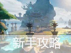 梦幻西游3D新手怎么玩 梦幻西游3D新手玩法技巧攻略大全