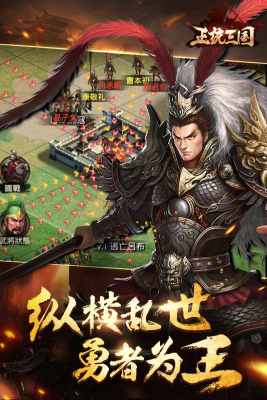正统三国九游版图5